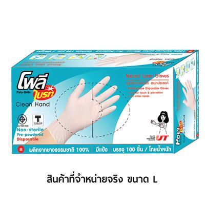 ถุงมือยางอนามัย L (แพ็ค100 ชิ้น) โพลี-ไบรท์ 940D4