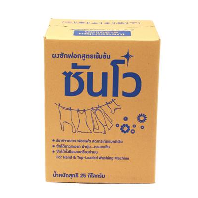 ผงซักฟอกสูตรเข้มข้นซักมือและเครื่อง (25 กก.) ซันโว