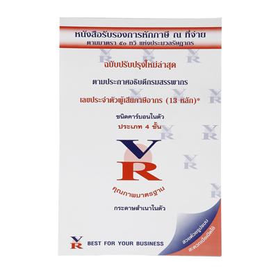 หนังสือรับรองหักภาษี ณ ที่จ่าย 17.78x26.03 ซม. VR