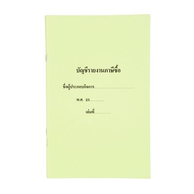 บัญชีรายงานภาษีซื้อ (2เล่ม/แพ็ค) 777