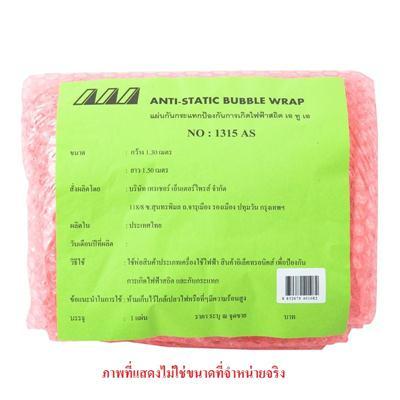 พลาสติกกันกระแทกไฟฟ้าสถิตย์ 1.30x5ม. AAA No.13005AS