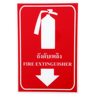ป้ายอะคริลิค ถังดับเพลิง แพลนโก SA 1019
