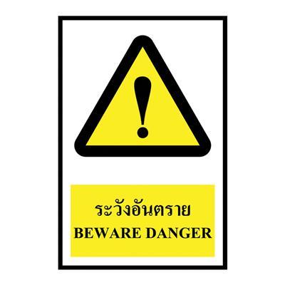 ป้ายพลาสวูด ระวังอันตราย แพนโก SA1199