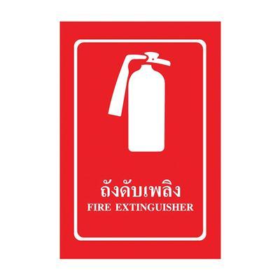 ป้ายพลาสวูด ถังดับเพลิง แพนโก SA1151