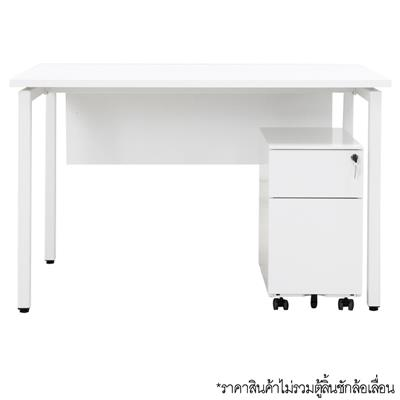 โต๊ะทำงาน ขาว เฟอร์ราเดค QB1475