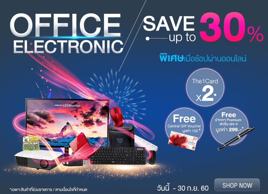 Office Electronic 1-30 Sep 17