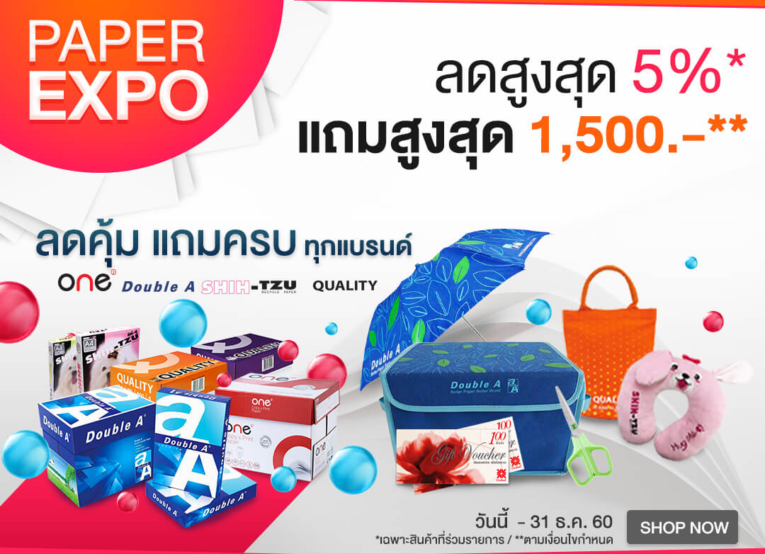 Hero_PaperExpo_Dec17
