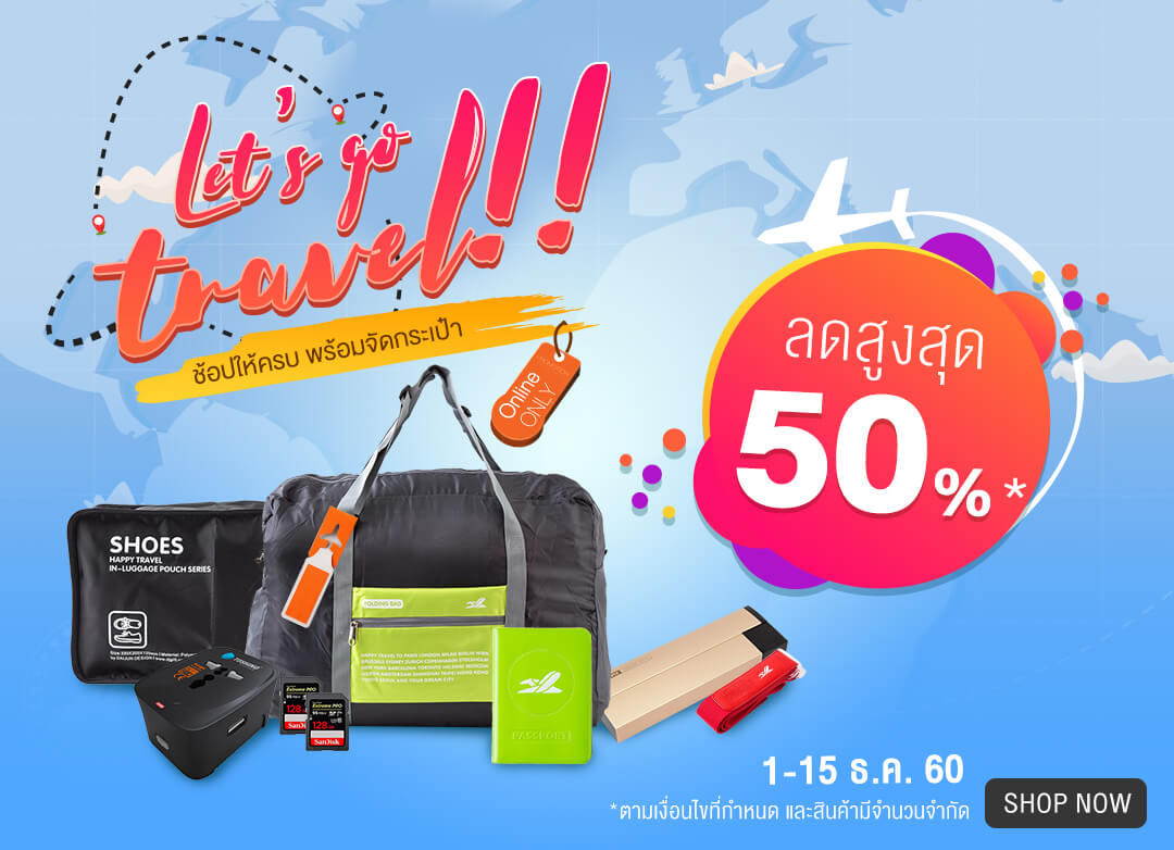 Hero_TravelAccessories_11-15Dec17